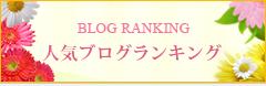 人気ブログランキングBLOG RANKING